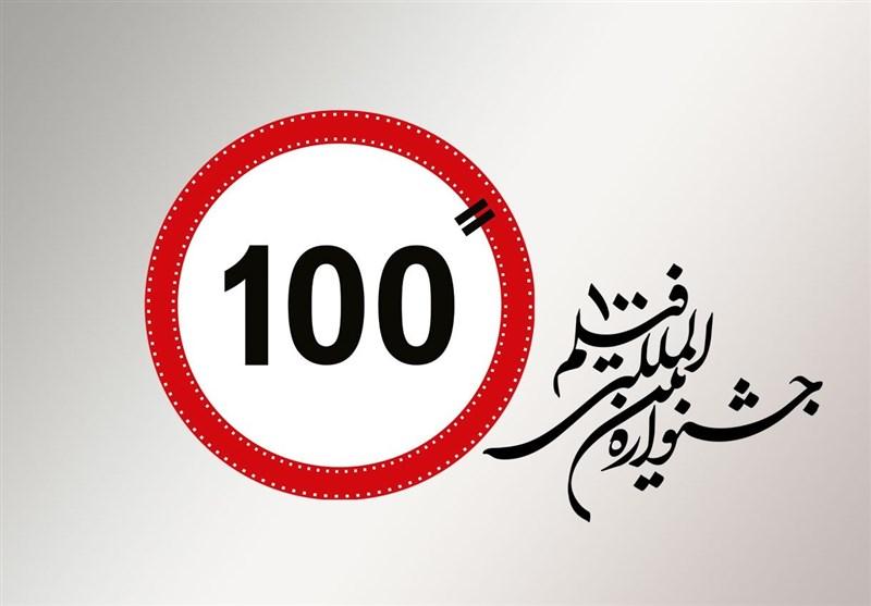 پیش بینی 25 عنوان جایزه در دوازدهمین جشنواره بینالمللی فیلم 100