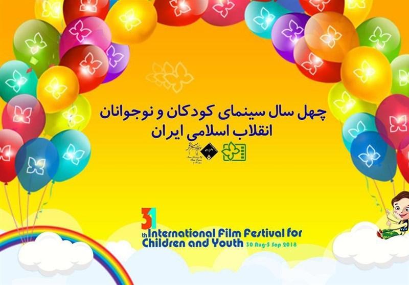 چهل سال سینمای کودک و نوجوان انقلاب اسلامی ایران نظرخواهی شد