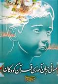 بسته آموزشی«زبانآموزی قرآن کودکان» در قم رونمایی شد