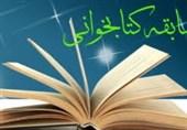 55 کتابخوان برتر کانون پرورش فکری چهارمحال و بختیاری تجلیل شدند