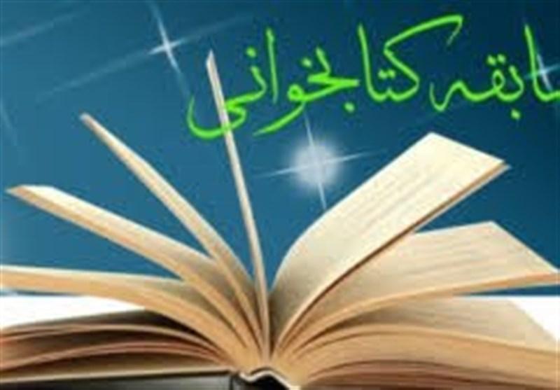 مسابقه بزرگ کتابخوانی« شمیم شهادت» در استان سمنان برگزار میشود