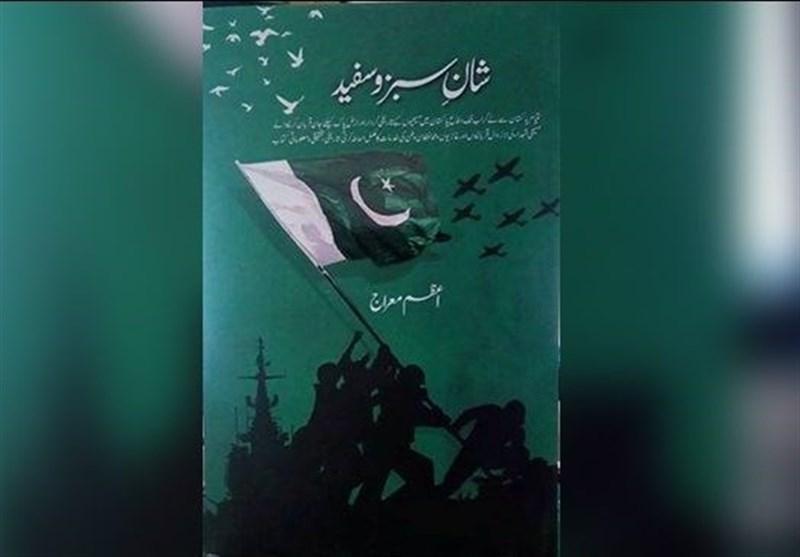 کتاب کا تعارف | شان سبزوسفید: دفاع پاکستان میں مسیحی جوانوں کی قربانیوں کا حیران کن قصہ