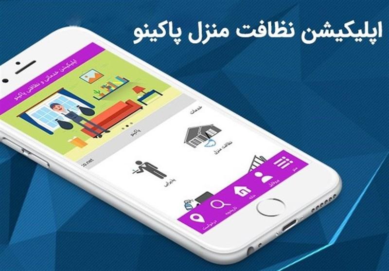 اپلیکیشن پاکینو؛ خدمتی نوین از شرکت یکتا ارائه دهنده خدمات نظافتی آنلاین