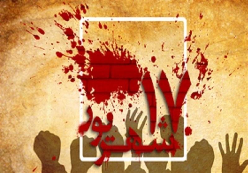 """مراسم """"چهلمین سالگرد شهدای 17 شهریور"""" در ایلام برگزار میشود"""