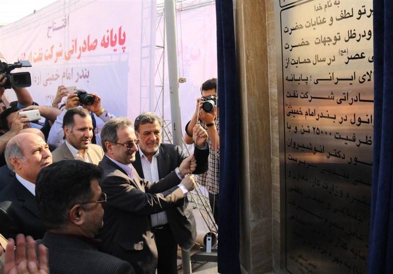 پایانه صادراتی شرکت نفت ایرانول در بندر امام خمینی(ره) افتتاح شد