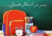 نیکوکاران استان بوشهر 3 میلیارد ریال به دانشآموزان کمک کردند