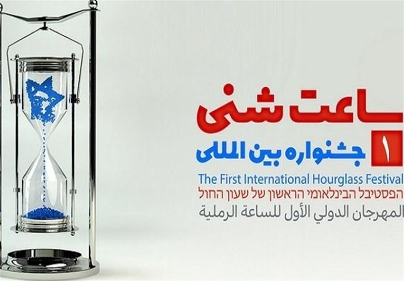 """برگزیدگان اولین جشنواره بین المللی """"ساعت شنی"""" معرفی شدند/ حضور 3 هزار شرکت کننده از 71 کشور جهان"""