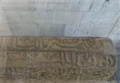 سنگ قبر هزار ساله رفیق گرمابهوگلستان شیخالرئیس با حکمتی برای محیط زیست ایران + تصاویر