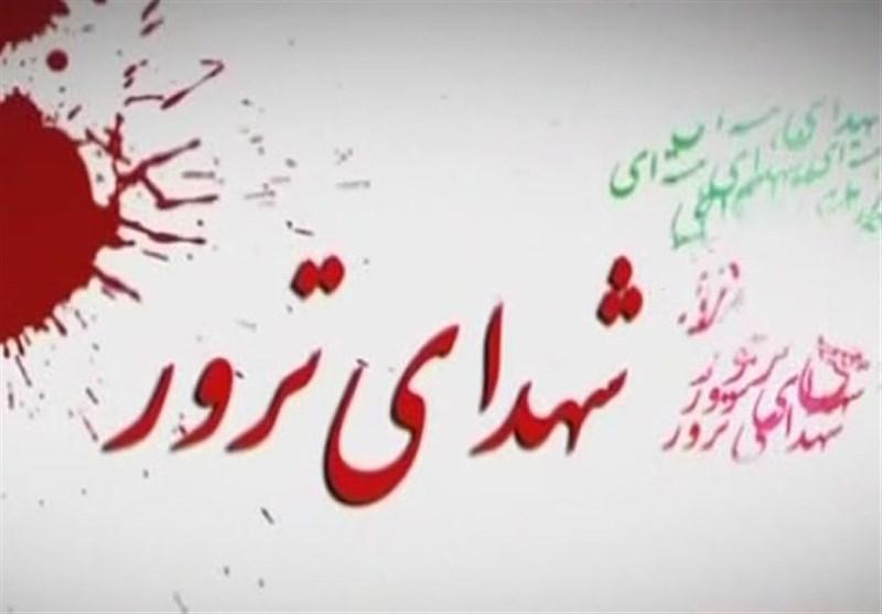 روایت تسنیم از شهیدی که با 18 گلوله منافقین به شهادت رسید