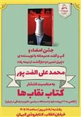 استحاله فرهنگی در تاریخ معاصر از کجا شروع شد؟/توزیع «نقابها» در کتابفروشیها