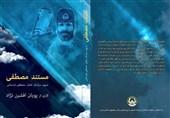 مستند «مصطفی» آماده نمایش شد/ سخنان سردار سپاه درباره یکی از ماندگارترین امیران ارتش