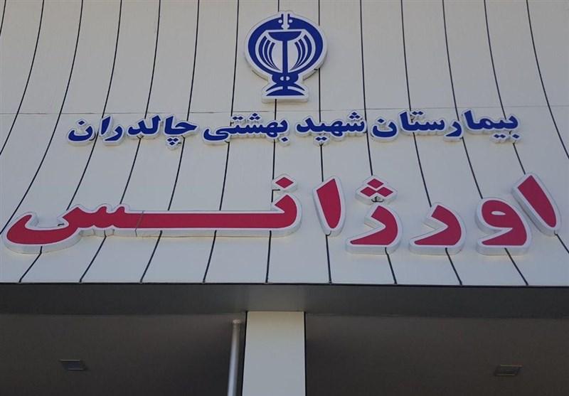 وزیر بهداشت اورژانس بیمارستان شهید بهشتی چالدران را افتتاح کرد