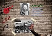 """یزد   """"قیام 17 شهریورماه سال 57"""" کلید نابودی رژیم پهلوی بود"""