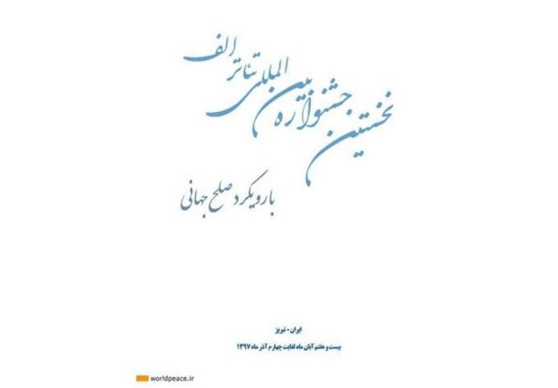 مهلت ارسال آثار به جشنواره تئاتر الف تا 30 مهر اعلام شد