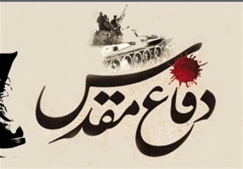 همایش تجلیل از پیشکسوتان دفاع مقدس در خراسان جنوبی برگزار میشود