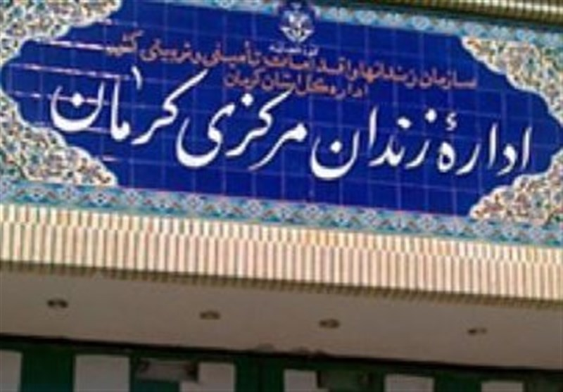 مدیر جدید زندان مرکزی کرمان معرفی شد