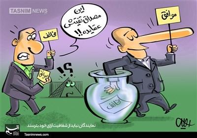 کاریکاتور/ نمایندگان نباید از شفافیتآرایخود بترسند