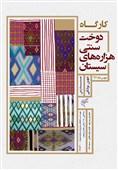 دوخت سنتی هزارههای سیستان را در فرهنگستان هنر بیاموزید