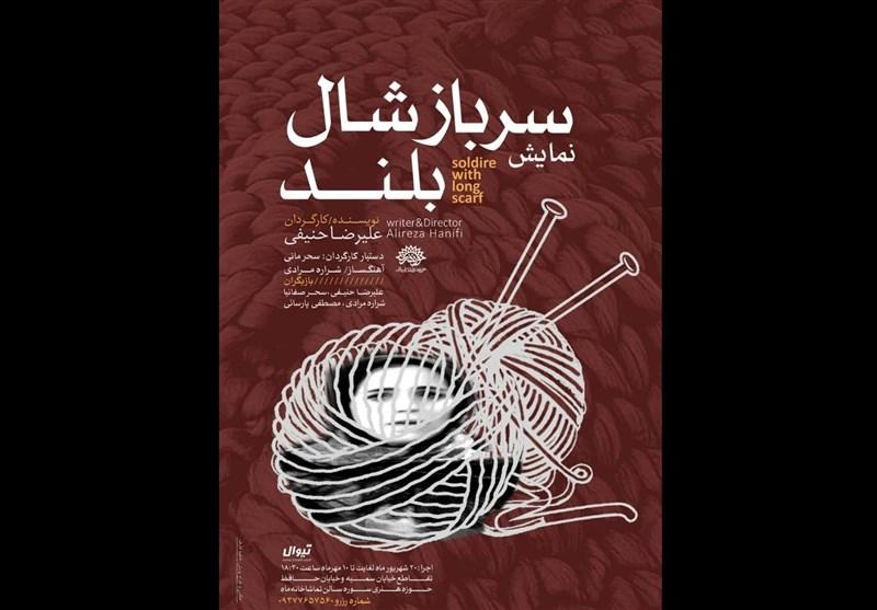 علیرضا حنیفی «سرباز شال بلند» را به تماشاخانه ماه میآورد