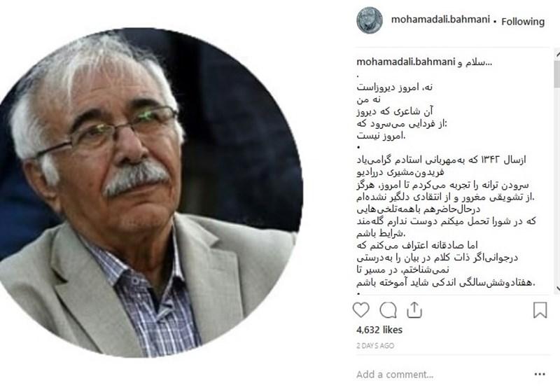 ترانههای ضعیف محمدعلی بهمنی را مجبور به خداحافظی کرد