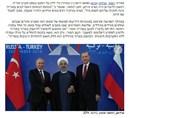 رسانههای اسرائیلی در یک نگاه بازتاب نشست«روحانی-پوتین-اردوغان»/قحطی سناریو برای ایرانهراسی