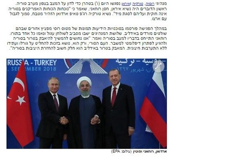 رسانههای اسرائیلی در یک نگاه|بازتاب نشست«روحانی-پوتین-اردوغان»/قحطی سناریو برای ایرانهراسی
