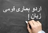 اردو بولنا، فخر ہے یا شرم... ؟