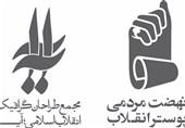 همکاری نهادهای هنری مشهد و اصفهان در برگزاری جشنواره هنر مقاومت