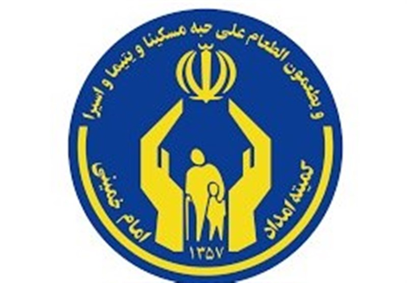 خدمات کمیته امداد خراسان شمالی 30 درصد بالاتر از استاندارد کشور است