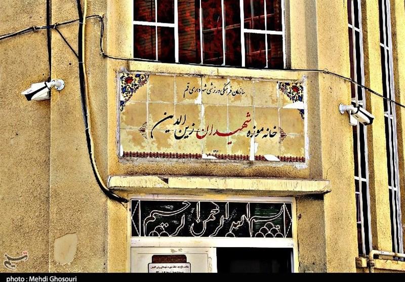 خانه موزه شهیدان زینالدین در قم به روایت تصویر