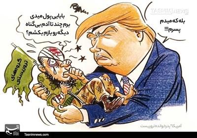 """کاریکاتور/ آمریکا """"پدرخوانده تروریستهاست"""