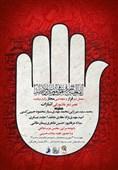 """بیستمین محفل شعر """"قرار"""" با عنوان عصر شعر عاشورایی «اشارات» برگزار میشود + پوستر"""