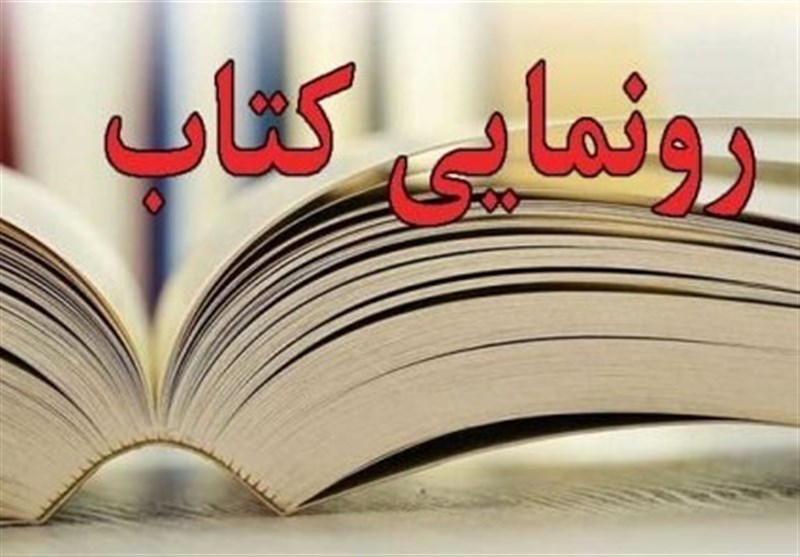 8 کتاب از مولفان کاشانی رونمایی شد