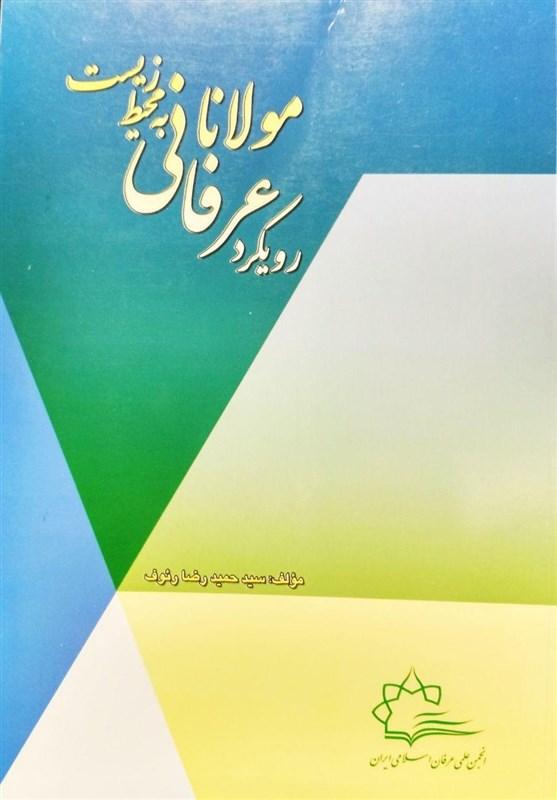 کتاب «رویکرد عرفانی مولانا به محیط زیست» وارد بازار نشر شد