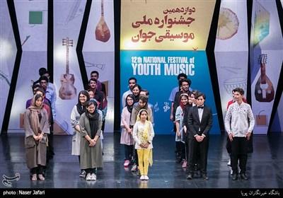آیین اختتامیه دوازدهمین جشنواره ملی موسیقی جوان