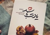 جشن امضای کتاب «یادت باشد» در ترنجستان سروش