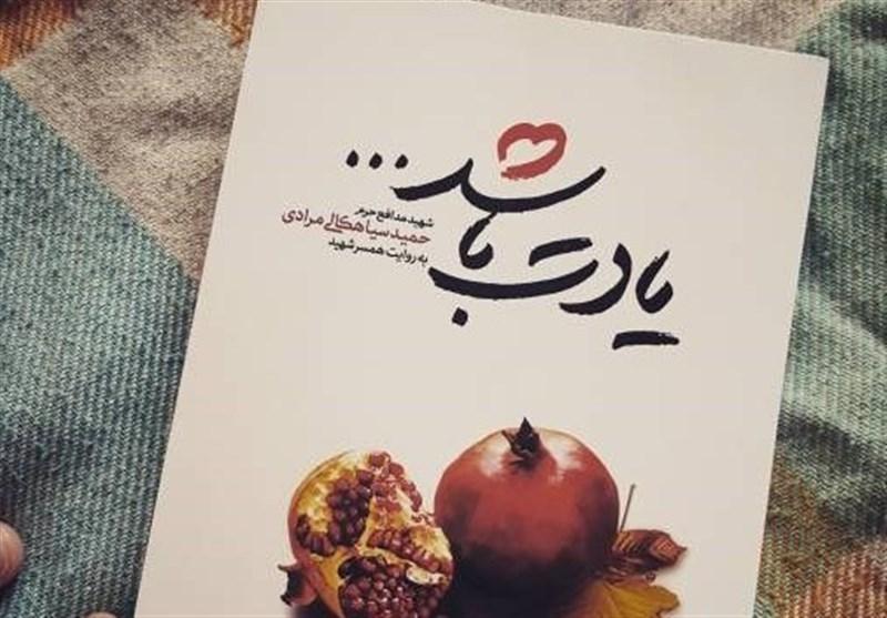 استقبال 30هزار نفری از یک کتاب تازه منتشرشده/ «یادت باشد»؛ یک عاشقانه آرام در دل هیاهوهای زندگی است
