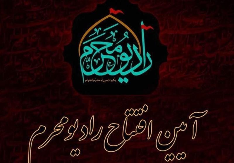 افتتاح رادیو محرم/ پخش مراسم تعویض پرچم گنبد رضوی از شبکه قرآن