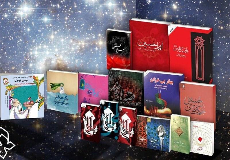 24 عنوان کتاب از سوی بهنشر برای آشنایی با سبک و سیره امام حسین(ع) معرفی شد