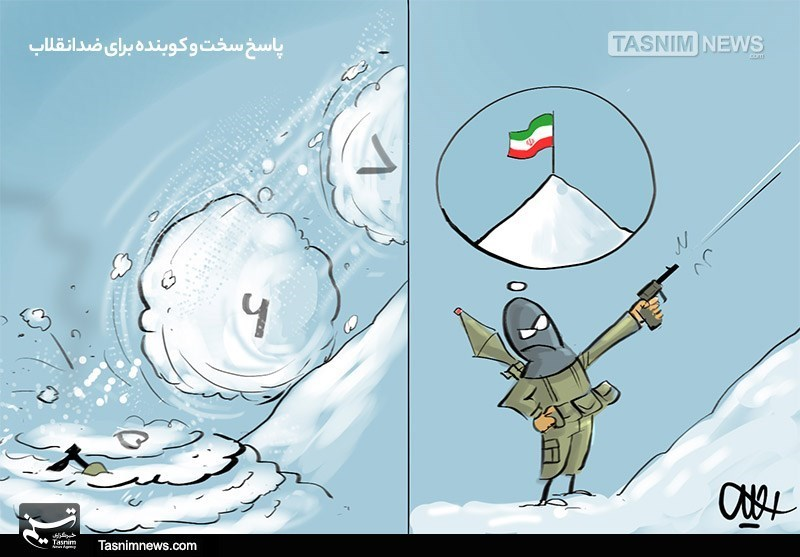 کاریکاتور/ پاسخ سخت و کوبنده برای ضدانقلاب