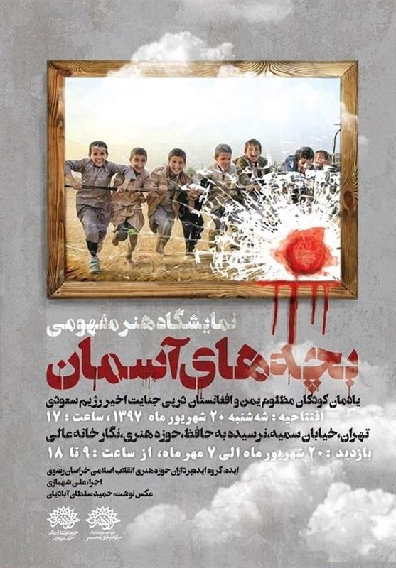 """""""بچههای آسمان"""" را در حوزه هنری ببینید"""