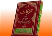 """سفارشات """"میرزا جواد ملکی تبریزی"""" درباره مراقبات ماه محرم"""