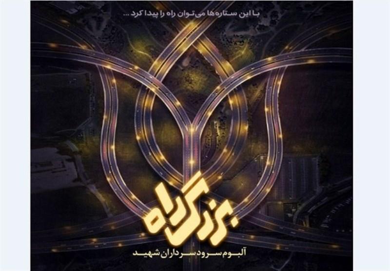 سرود ویژه شهید صیاد شیرازی از آلبوم « بزرگ راه» توسط هنرمندان لارستانی اجرا میشود