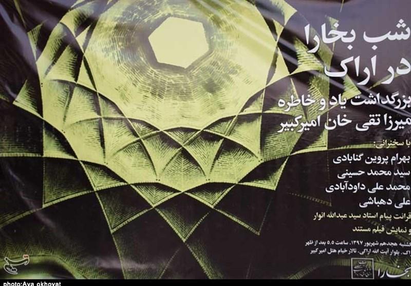 """شب فرهنگی اراک و بزرگداشت """"امیرکبیر"""" به روایت تصویر"""