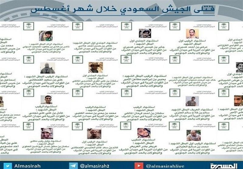 53 قتیلاً و 23 جریحاً من الجیش السعودی فی الیمن خلال شهر أغسطس