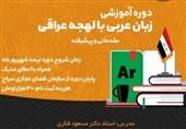 دوره آموزش لهجه عراقی ویژه اربعین برگزار میشود
