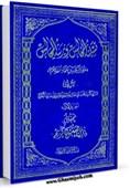 معرفی مقاتل| کتابی که به «مقتلالحسین» شهرت دارد