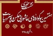 آبفروش: آرزوی ما نشر هنرمندانه مفاهیم عاشورایی است