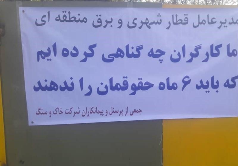 کارگران شیرازی خواستار پرداخت حقوق معوق 6 ماهه خود شدند