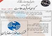 برندِ شرکت مخابرات ایران بعد از 65 سال ثبت شد
